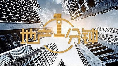 地产1分钟 | 国务院批复设立天津泰达综合保税区