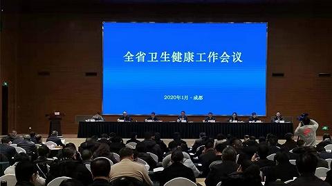 2020年四川省卫生健康工作会在蓉召开