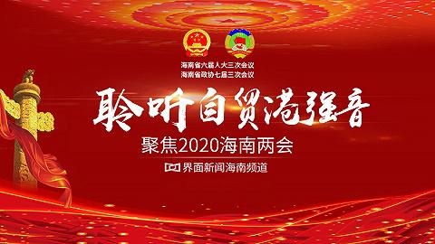 图解丨海南省人民检察院工作报告