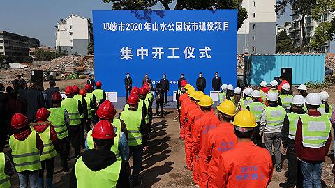 邛崃市2020年山水公园城市建设项目集中开工