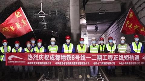 成都地铁6号线一二期工程3月28日轨通