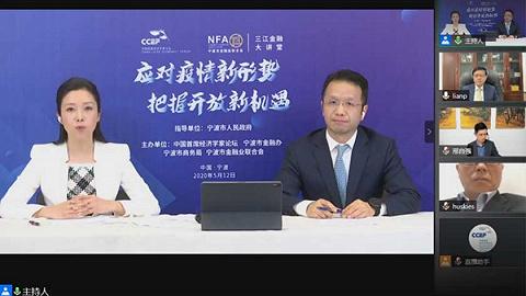 """如何应对疫情新形势?三大中国首席经济学家为宁波""""云把脉"""""""