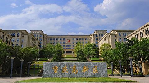 重磅,重庆高新区、成都高新区再签合作协议,共同推动市场监管一体化