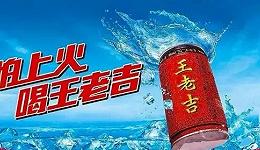 """""""自律给我自由""""、""""怕上火喝王老吉""""……品牌口号如何占领用户心智?"""