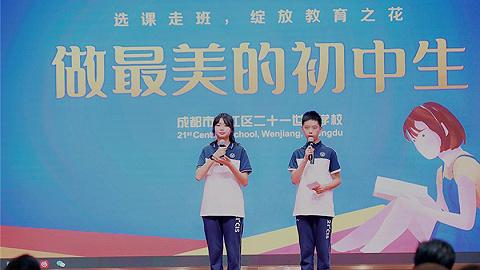 """""""研究院""""搬进初中校园,温江这所国际学校到底牛在哪儿?"""