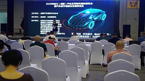 川渝两地携手发力,2020四川(成都)汽车及零配件国际展览会开幕