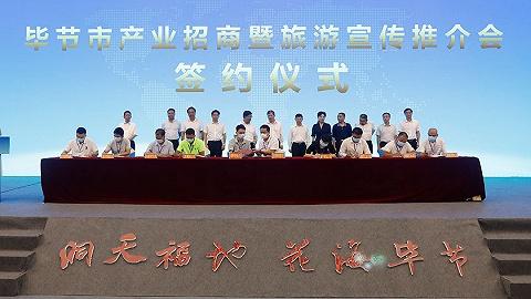 重庆与毕节市签订21项合作,投资金额达43.69亿元