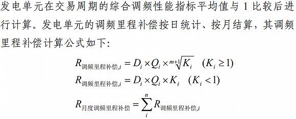 广东拟修订调频辅助服务交易规则,AGC储能收益恐迎断崖式调整
