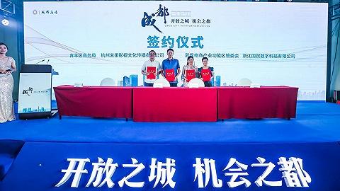 """""""开放之城、机会之都""""成都外贸招商推介会昨日在宁波举行"""