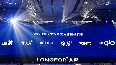 飞越山、水、城,重庆龙湖六大新项目首次曝光