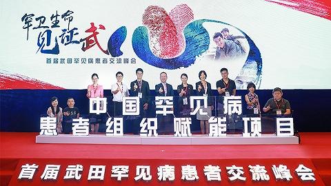 武田中国首届罕见病患者交流峰会:助力中国罕见病事业发展