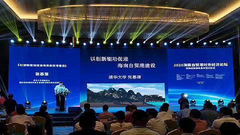海南自贸港对外经济论坛暨供应链项目集中签约仪式在海口举行