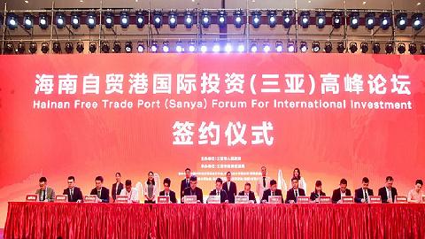 海南自贸港国际投资(三亚)高峰论坛联合招商谋创新