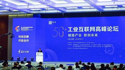 """大咖论道""""5G+工业互联网"""" 探索赋能制造业数字化转型发展的实践路径"""
