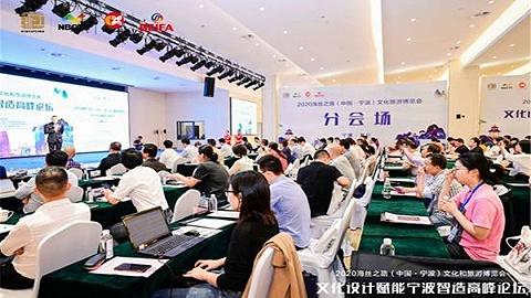 文化设计赋能宁波智造高峰论坛在宁波举行