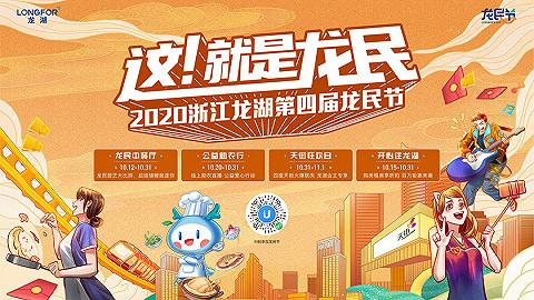 2020浙江龙湖龙民节,龙民中餐厅火爆开启!
