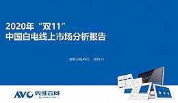 """2020年中国白电市场""""双11""""报告"""