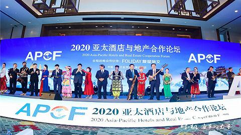 2020亚太酒店与地产合作论坛在丽江隆重召开
