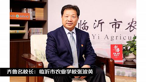 齐鲁名校长   临沂市农业学校张波英:在终身教育视野下推进学校多元化办学