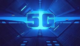 5G专网是个大西瓜:碰撞之谜