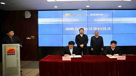 西安高新区与奕斯伟科技集团签署战略合作协议