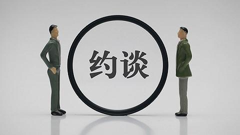 生态环境问题整改不力,生态环境部约谈重庆南川区等6市(区)