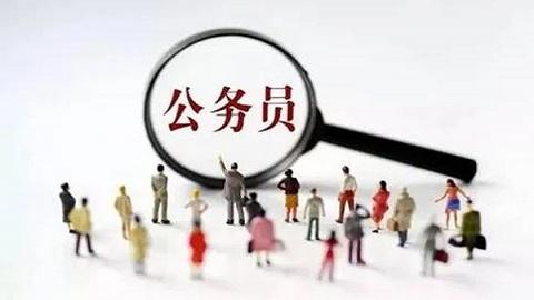 6000名,陕西省2021年考录公务员3月1日开始网上报名