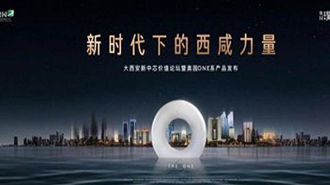 大西安新中芯价值论坛暨奥园璞樾ONE产品发布会,圆满落幕