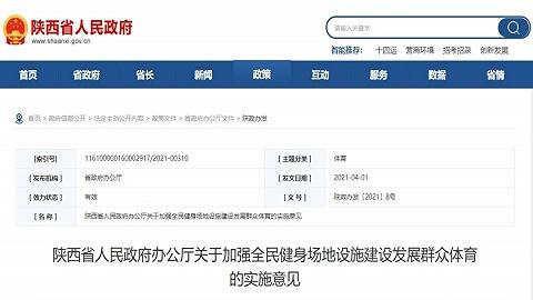 """陕西省政府:""""十四五""""期间,陕西省将新建或改扩建39个体育公园"""