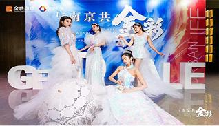 南京又一地标商业重磅亮相,多家知名品牌签约入驻河西金地广场