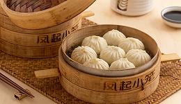 """复兴杭州小笼包,快餐新锐""""凤起小笼""""一线城市日销过万的生意经是?"""