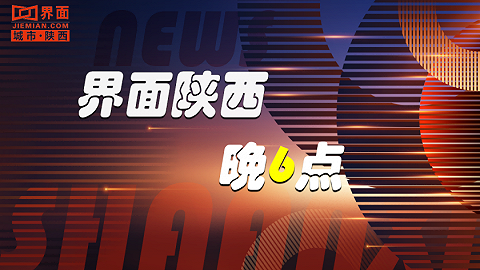 界面陕西晚6点丨陕西首个科技馆群诞生