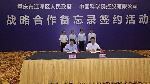 江津区与国科控股合作,着力打造西部(重庆)科学城南部科创中心