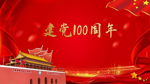 海南将开展庆祝中国共产党成立100周年系列活动