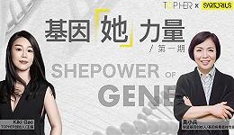基因她力量 | 吴小兵:为了五万分之一的罕见病,开一家基因制药公司