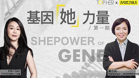基因她力量   吴小兵:为了五万分之一的罕见病,开一家基因制药公司