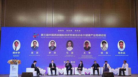 大健康产业未来如何发展?院士专家、业界领袖解码新格局、新发展、新机遇
