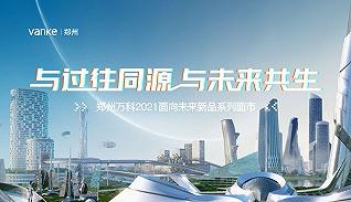 郑州万科|与过往同源 与未来共生
