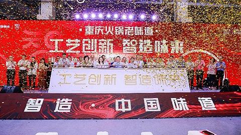 重庆首个火锅底料智慧化工厂在涪陵综保区投产,预计年产超10万吨