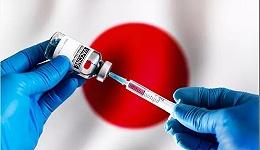 日本科研危机:宁愿花钱买3亿剂疫苗,就是不自己研发?