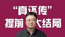 """罗永浩凭啥提前演完""""真还传""""?"""
