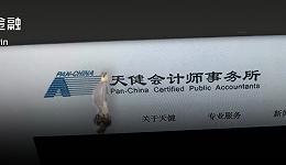 """""""天健""""原高管陈翔被查,资本惊雷震动多少家上市公司?"""