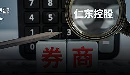 仁东控股被立案调查,14家券商曾踩雷,30亿融资盘被困
