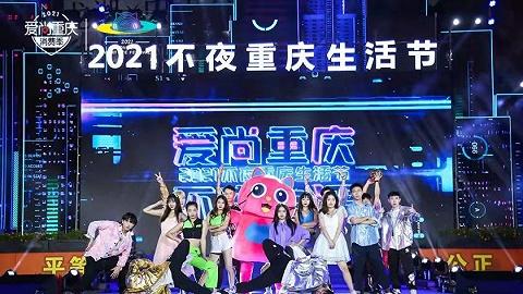 7月至9月,重庆将开启近200场夜间主题活动