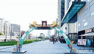 商业新观察 | 旭辉今年在上海推出第二个商业项目