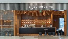 """获腾讯投资,这个品牌用""""数学思维""""卖咖啡,开出60+直营店"""