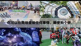 新城市商业趋势:我们正处于一个怎样的商业局面?