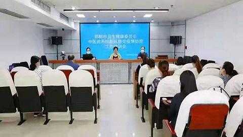 邯郸市卫生健康委召开全市中医药系统新金沙官网培训会
