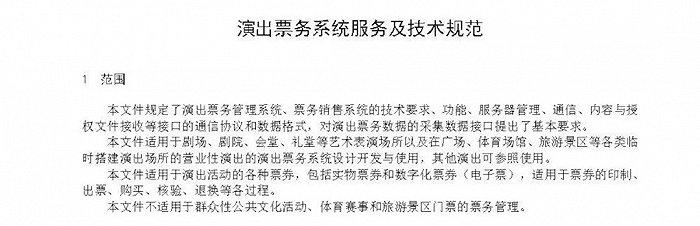 """演出票房透明化,""""黄牛党""""、""""虚报党""""或遭重创?"""