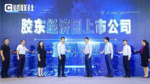 胶东一体化再迎新发展,胶东经济圈上市公司董秘联盟凭资本之翼助经济腾飞